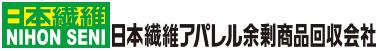 日本繊維アパレル余剰商品回収会社